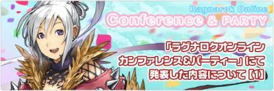 「ラグナロクオンライン カンファレンス&パーティー」にて発表した内容について【1】