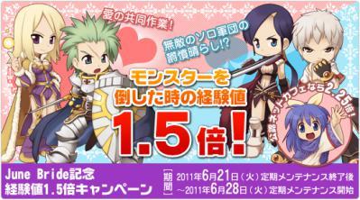 June Bride記念 経験値1.5倍キャンペーン開催!