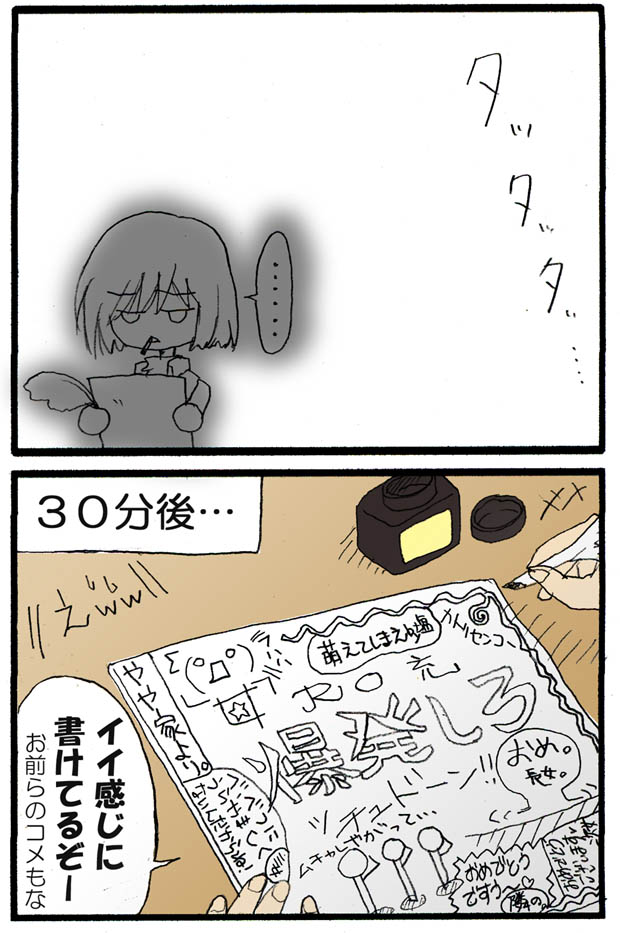寄せ書き(2)