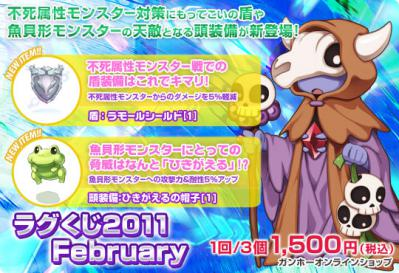 「ラグくじ2011 February」