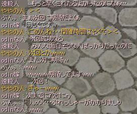 うぇっうぇえwww
