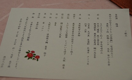 ryokouzinsansou_2.jpg