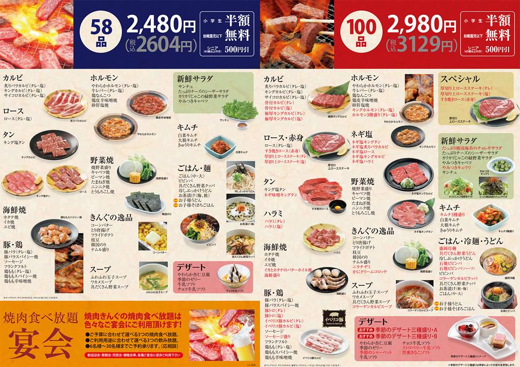 king_menu01.jpg