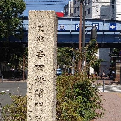 yosidabasi.jpg
