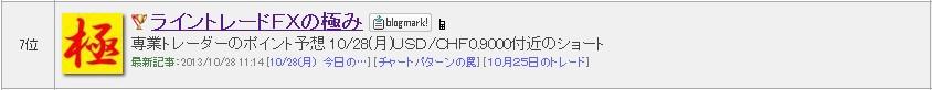 2013y10m29d_034037522.jpg