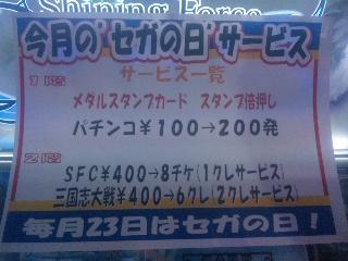 100823_233441.jpg