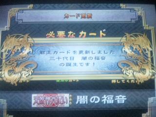100824_185610.jpg