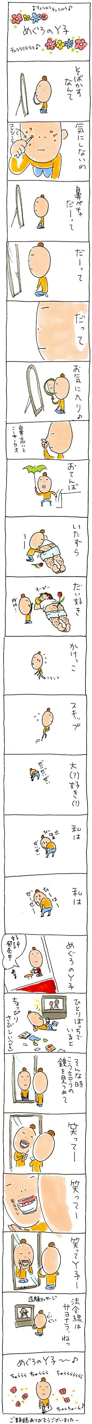 キャンディ風