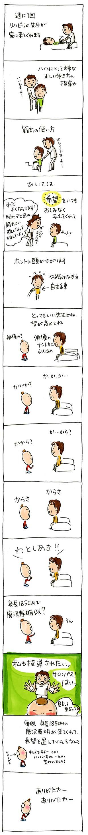 仙洞田先生