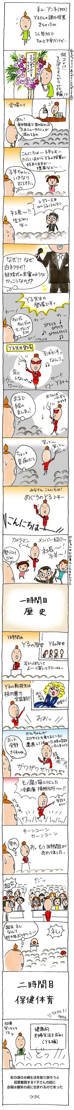 Y子先生の課外授業01