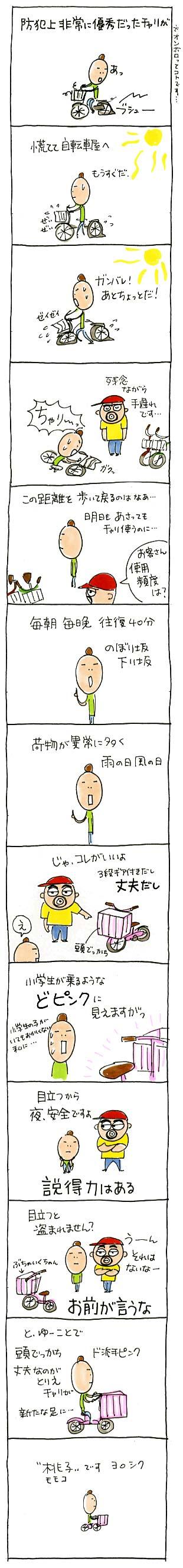 ぶちゃいく桃子