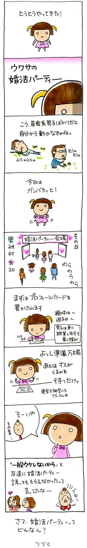 婚活パーティー1