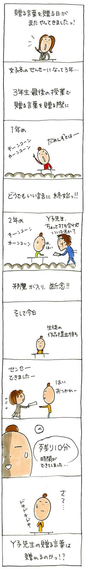 贈る言葉01