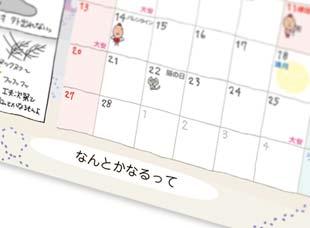 カレンダー言葉