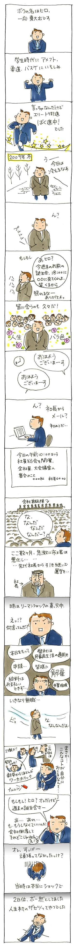 ヒロさん01