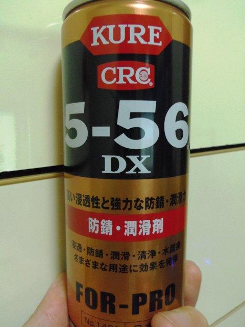 クレ556DX