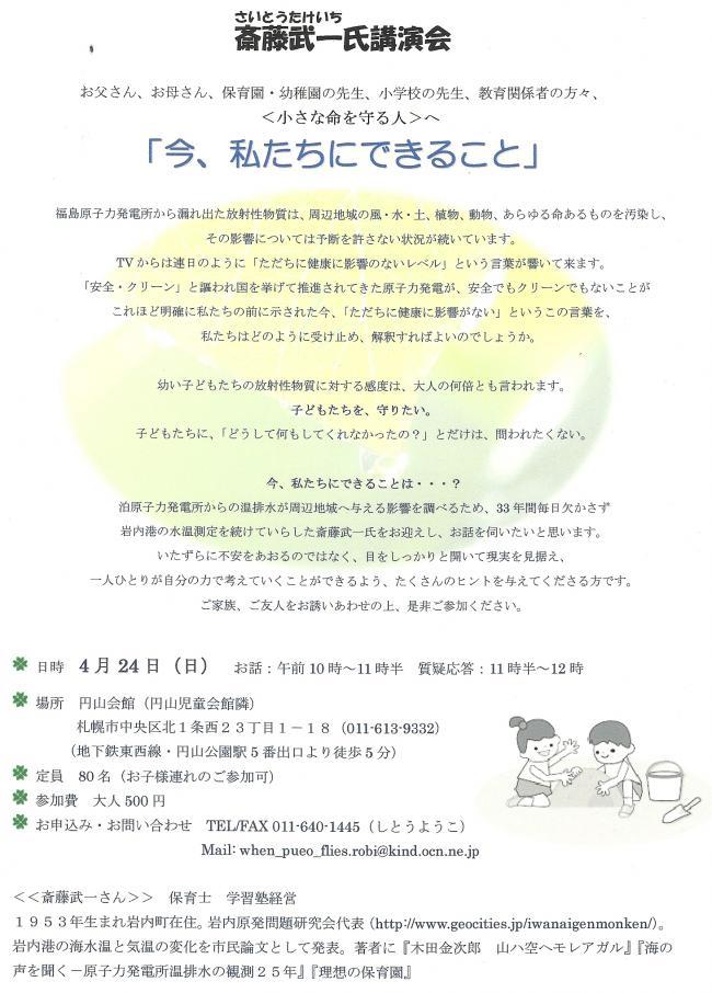 繧ケ繧ュ繝」繝ウ0001_convert_20110414020140
