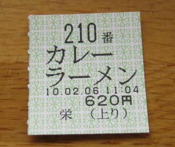 栄PA上りカレーラーメン食券