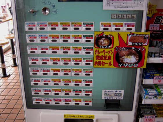 栄PA上り券売機