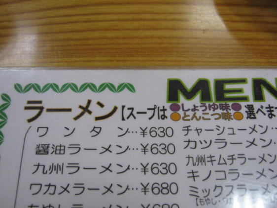 博多屋メニュー03