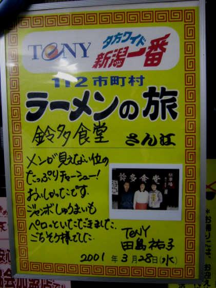 鈴多食堂teny01