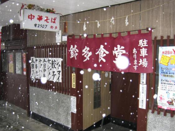 鈴多食堂店100211
