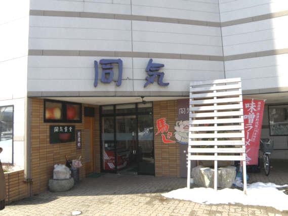 同気食堂店