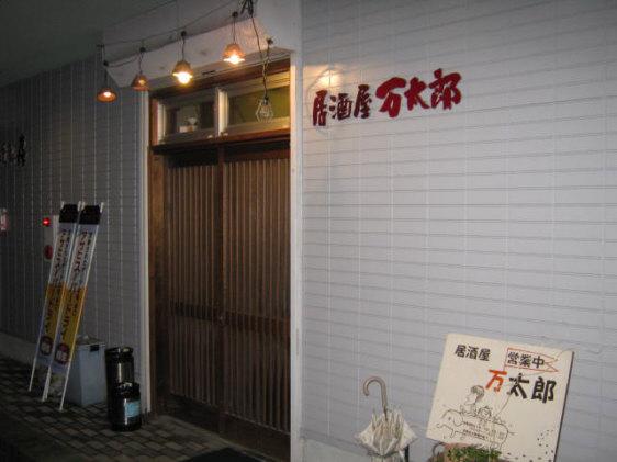 居酒屋 万太郎店100215