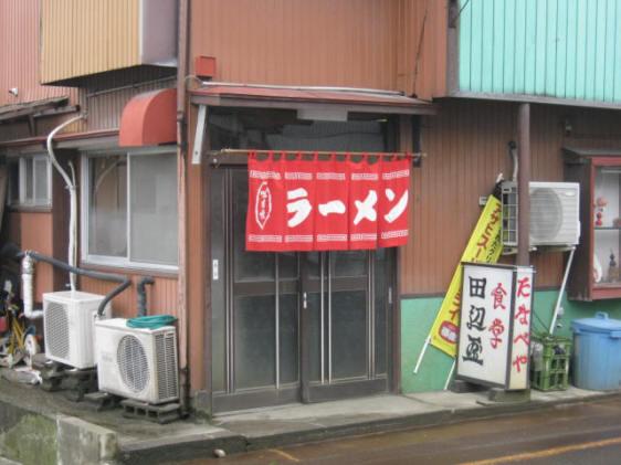 田辺屋店100227