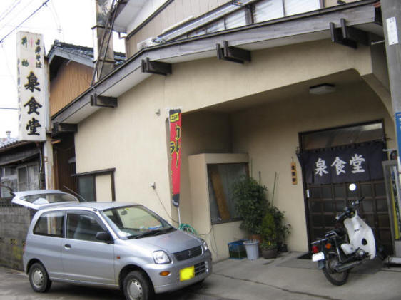 泉食堂店100227