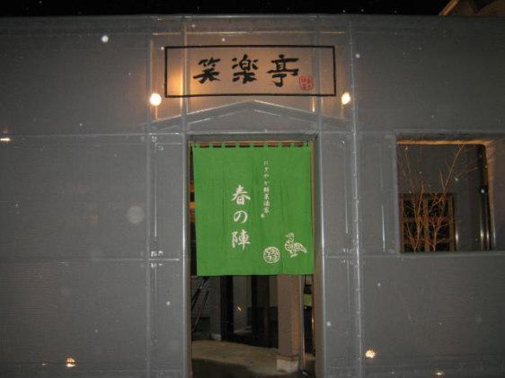 笑楽亭店100303