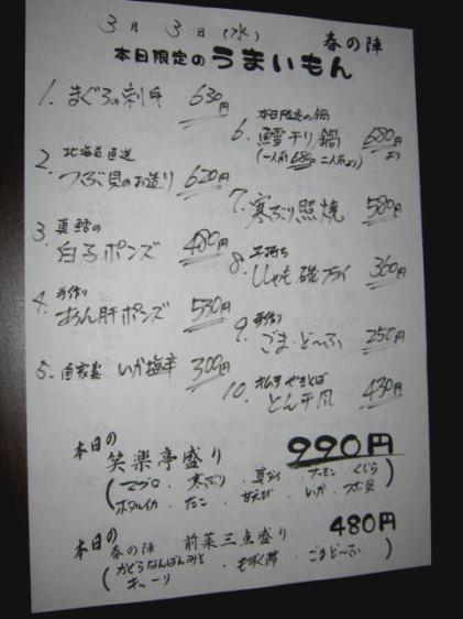 笑楽亭メニュー1003030