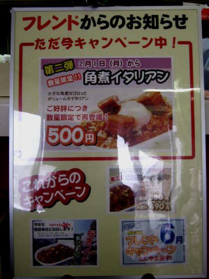 角煮イタリアンPOP100309