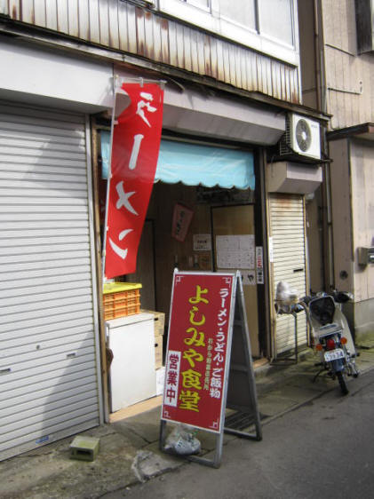 よしみや店01