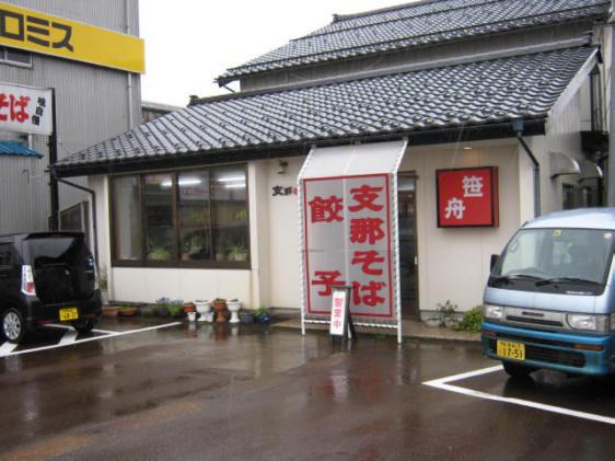 笹舟須頃店20100429