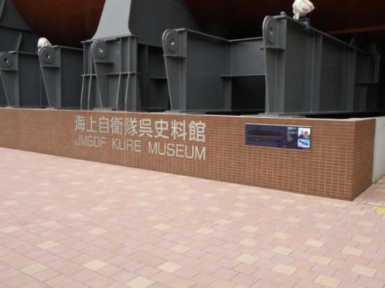 海自呉史料館