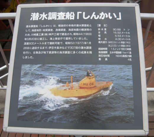 深海案内板