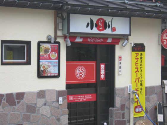 小川店100815