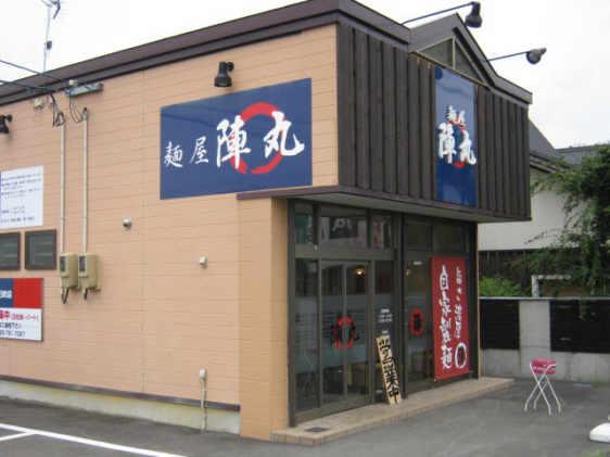 陣丸店100815