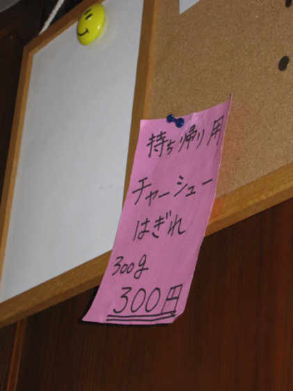春紀チャーシュー貼紙100815