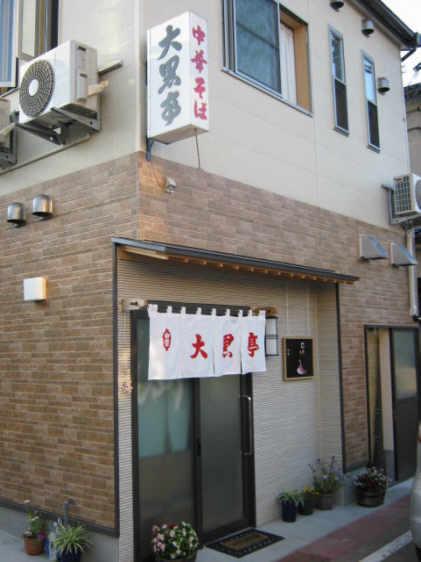 大黒亭本店新100821a