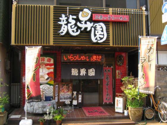 龍昇園店20100612