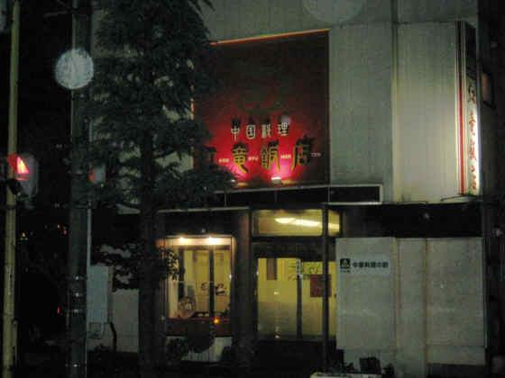 紅竜飯店店101009