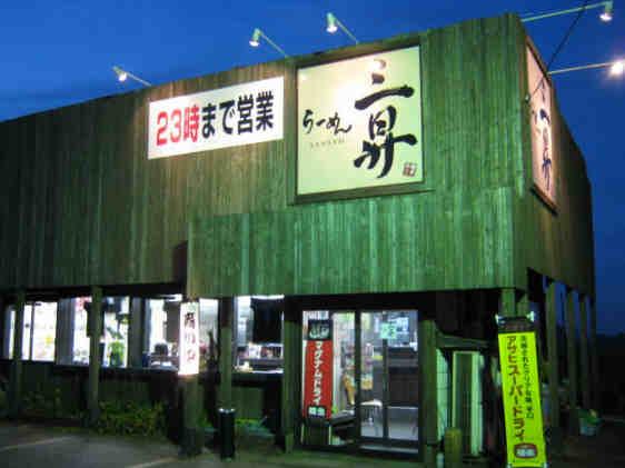 三昇店101023