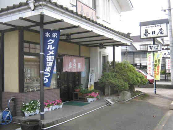 春日屋店20101017