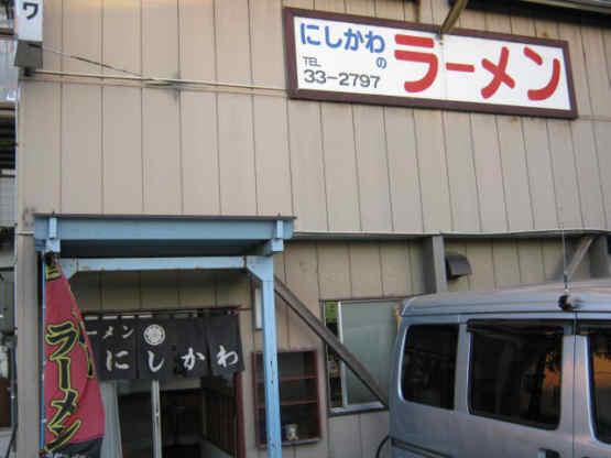 にしかわ店100904