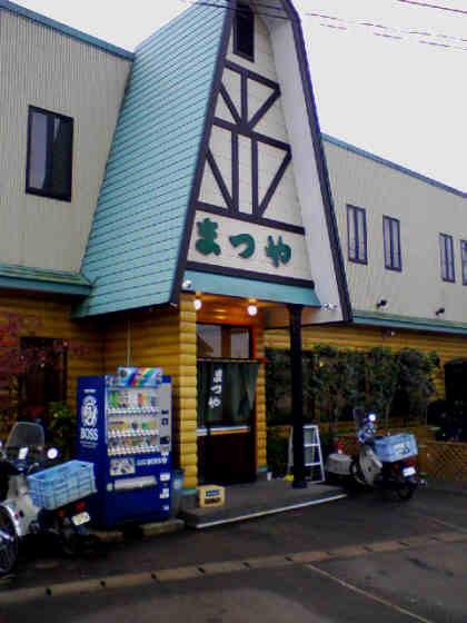 まつや食堂店101123