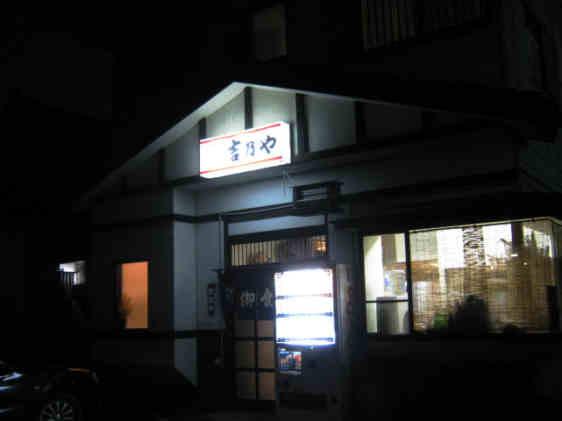 吉乃や店101127