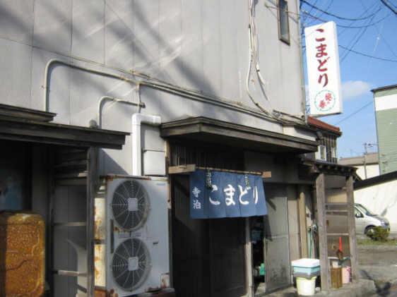 こまどり店20101215b