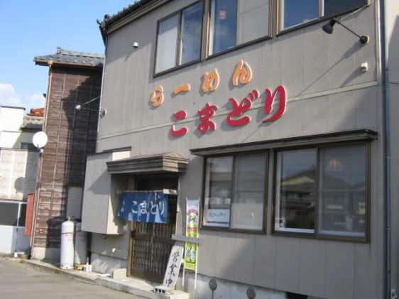 こまどり店20101205a